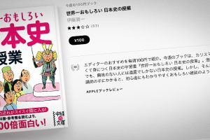 伊藤賀一「世界一おもしろい 日本史の授業」