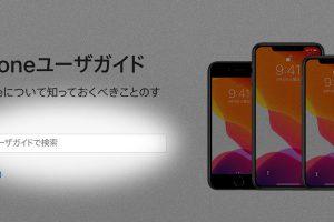iPhoneユーザガイドの検索窓