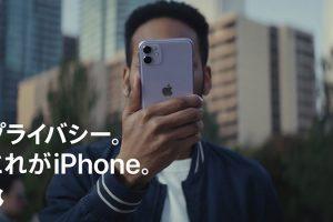 プライバシー。これがiPhone。 ― 共有すべきでないこと