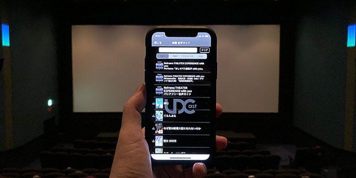 UDCastアプリ