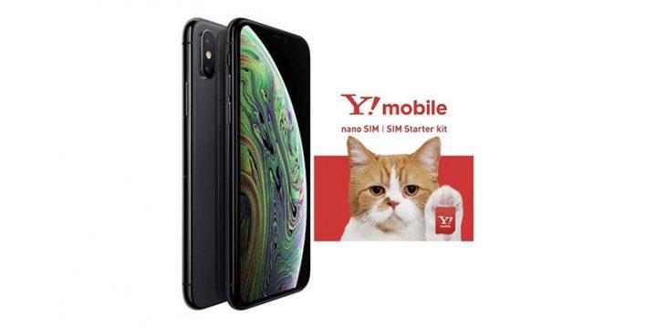 iPhone XS MaxとワイモバイルSIM