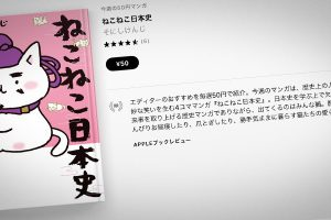 そにしけんじ「ねこねこ日本史」