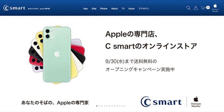 C smart公式オンラインストア