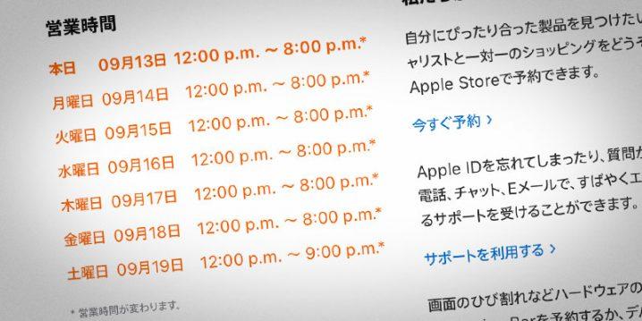 Apple渋谷の営業時間案内
