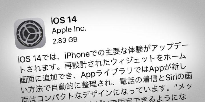 iOS 14 ソフトウェア・アップデート