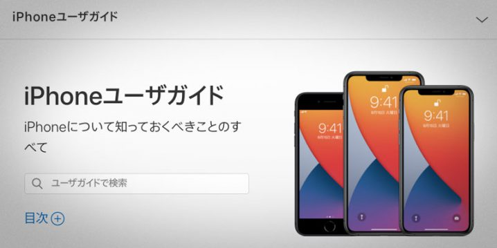 iPhone ユーザガイド iOS 14対応