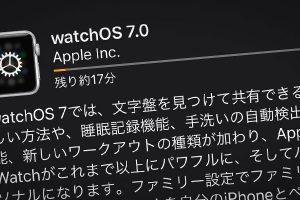Apple Watch用3「watchOS 7」ソフトウェア・アップデート