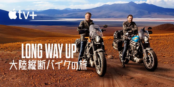 Long Way Up:大陸縦断バイクの旅