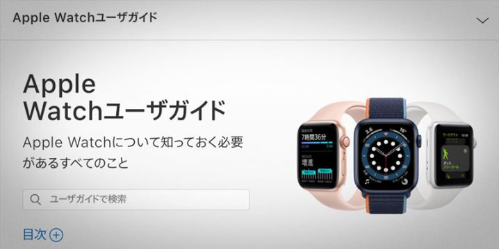 Apple Watchユーザガイド for watchOS 7