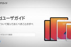 iPadユーザガイド iPadOS 14用