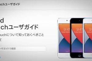 iPod touchユーザガイド iOS 14用