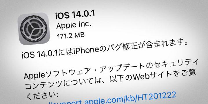 iOS 14.0.1 ソフトウェア・アップデート