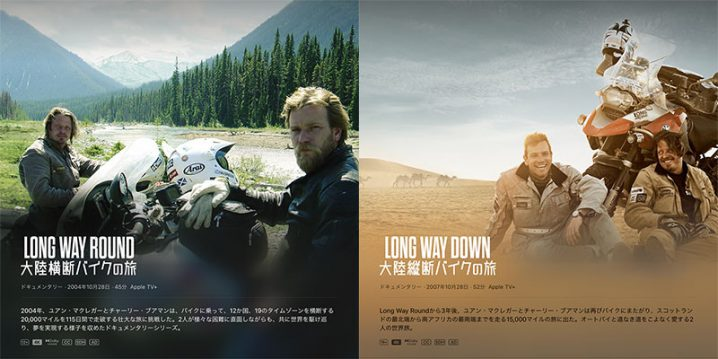 Long Way Round/Long Way Down : 大陸横断バイクの旅
