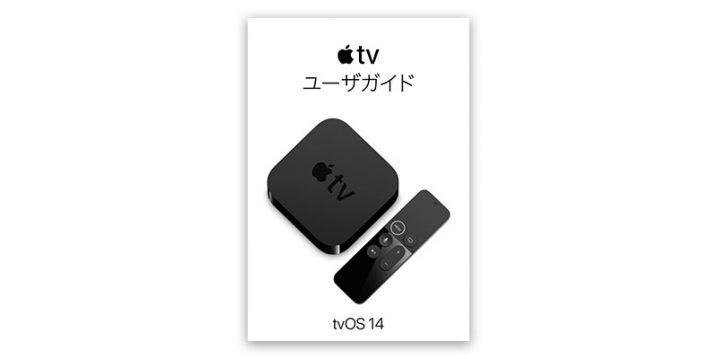 Apple TVユーザガイド for tvOS 14