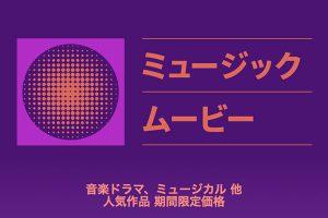 iTunes Store ミュージックムービー特集