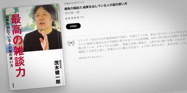 茂木健一郎「最高の雑談力 結果を出している人の脳の使い方」