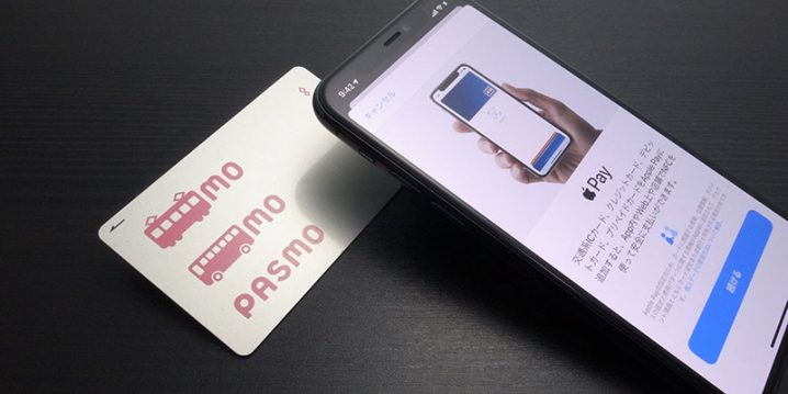 PASMOカードとiPhone