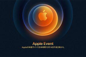 Appleイベント 10月14日