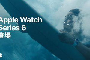 Apple Watch Series 6、登場 — もうできるよ