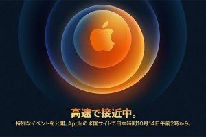 Appleイベント2020年10月