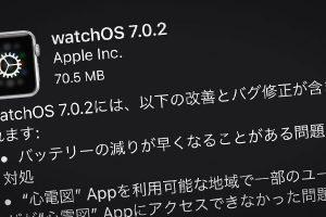Apple Watch用 watchOS 7.0.2 ソフトウェア・アップデート