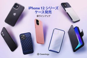 CaseologyのiPhone 12ケース