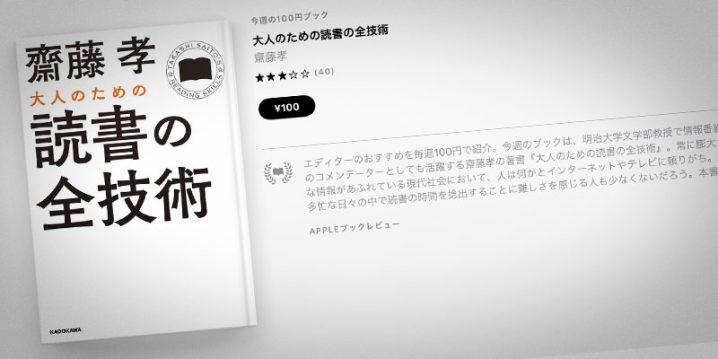齋藤孝「大人のための読書の全技術」