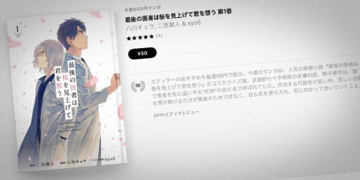 二宮敦人・八川キュウ「最後の医者は桜を見上げて君を想う」