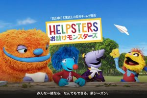 Helpsters ~お助けモンスターズ~ シーズン2