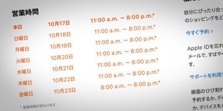 Apple Storeの特別営業時間
