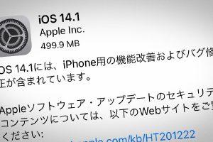 iOS 14.1 ソフトウェア・アップデート