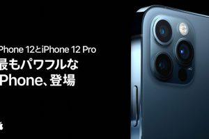 最もパワフルなiPhone