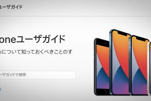 iPhone ユーザガイド iPhone 12対応版