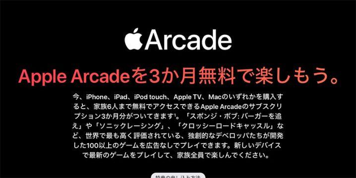 Apple Arcadeを3か月無料で楽しもう