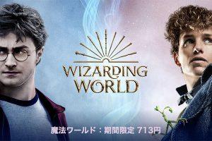魔法ワールド 期間限定セール