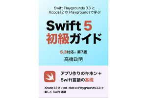 Swift 5初級ガイド