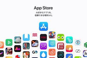 App Store公式ページ