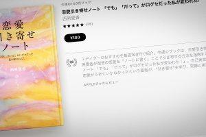 西原愛香『[恋愛引き寄せノート 「でも」「だって」が口グセだった私が変われた!』