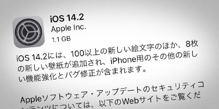 iOS 14.2 ソフトウェア・アップデート