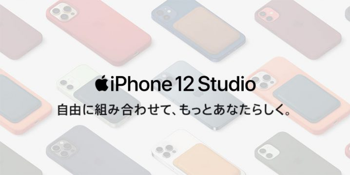 iPhone 12 Studio