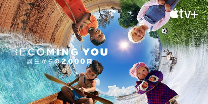 Becoming You 〜誕生からの2,000日〜
