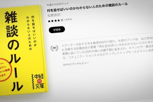松橋良紀「何を話せばいいのかわからない人のための雑談のルール」