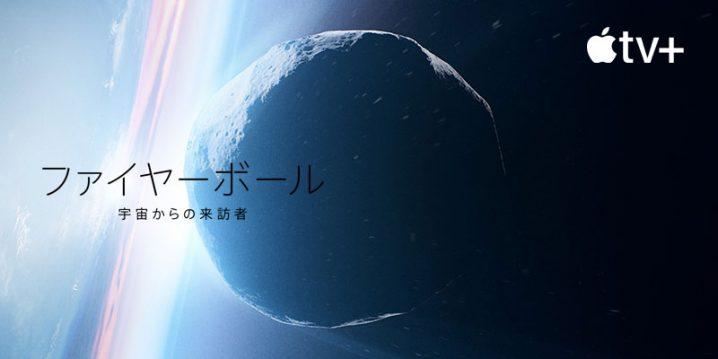 ファイヤーボール:宇宙からの来訪者