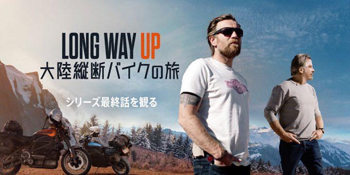 Long Way Up:大陸縦断バイクの旅