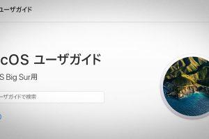 macOSユーザガイド macOS Big Sur用
