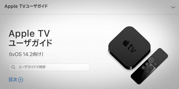 Apple TVユーザガイド tvOS 14.2向け