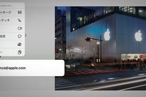 Apple StoreのEメールアドレス