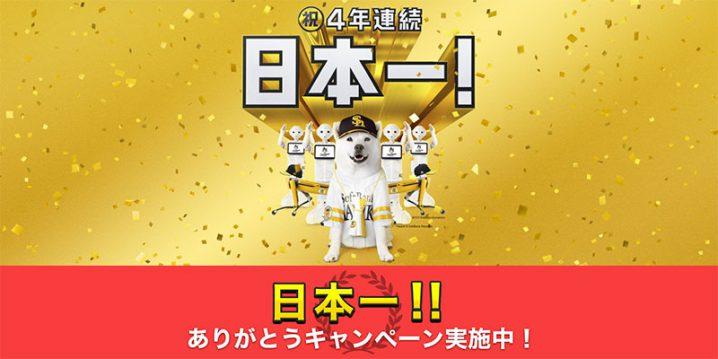 ソフトバンクセレクション ホークス日本一優勝キャンペーン