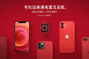 (PRODUCT)RED - Apple