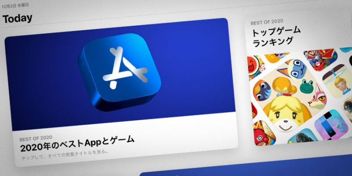 App Store Best of 2020 今年のベスト